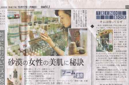 MJ日経流通新聞