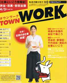 Town Work
